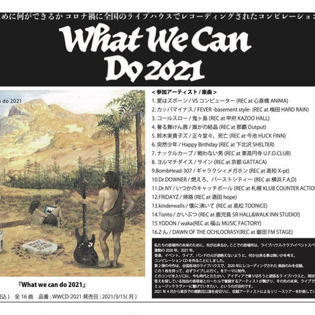 What We Can Do 2021