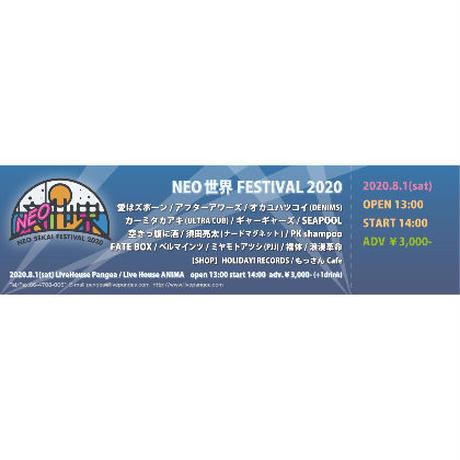 2020.8.1『NEO SEKAI FESTIVAL 2020』ドネーションステッカー