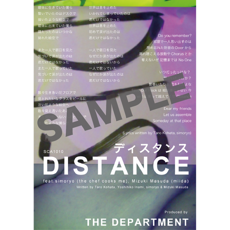 ドネイションシングル【Distance / The Department】(Distance.zip)