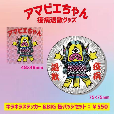 アマビエちゃん【キラキラステッカー&BIG缶バッジセット】