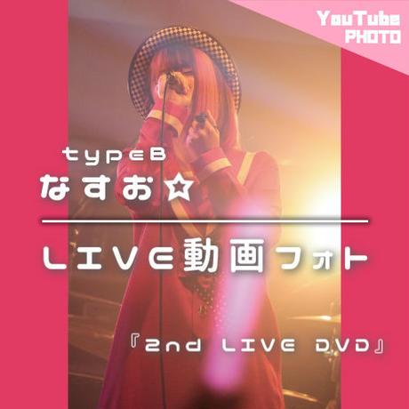 なすお☆LIVE動画フォト~タイプB〜