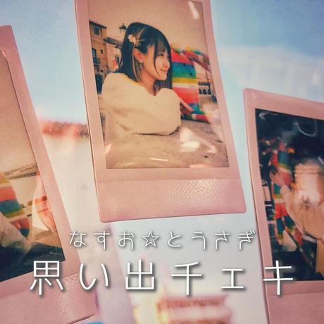 【思い出チェキ】PV - candy piece 〜なすお☆とうさぎ思い出チェキランダム2枚セット〜