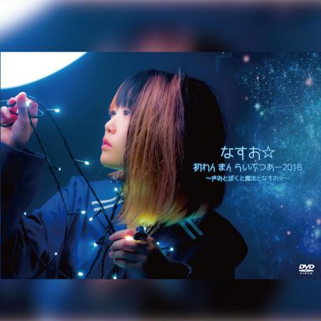 【ライブDVD】なすお☆2nd LIVE DVD