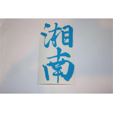 【湘南】オリジナル ステッカー