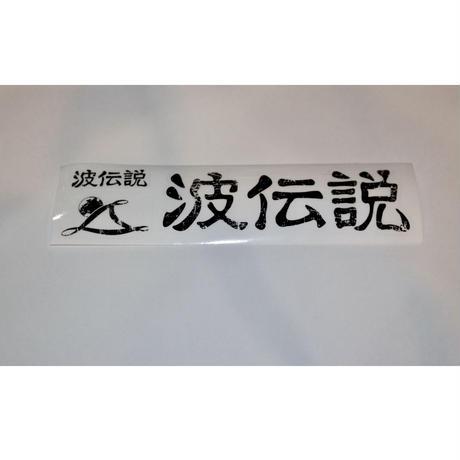 【波伝説】波情報 サーフィン ステッカー