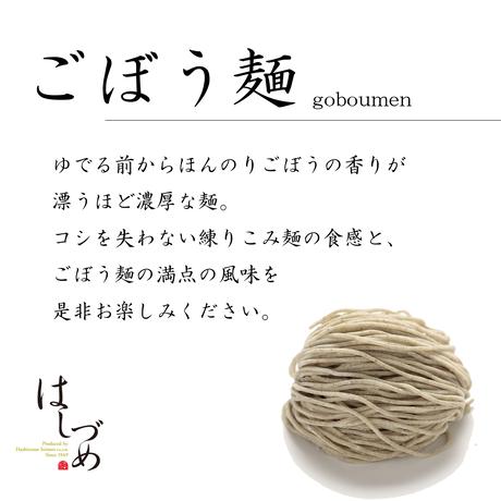 ごぼう・山椒 温麺セット(5食)
