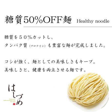 糖質50%OFF麺 (2食) スープ付き