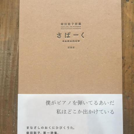柴田聡子詩集『さばーく』