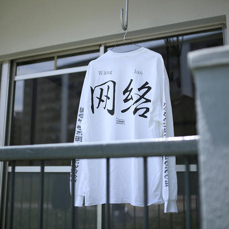 """WEB"" (Chinese ver. )  Long Sleeve Pocket Tee"