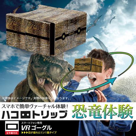 ハコトリップ1眼タイプ 恐竜体験∫ZH-HCT-0101∫2