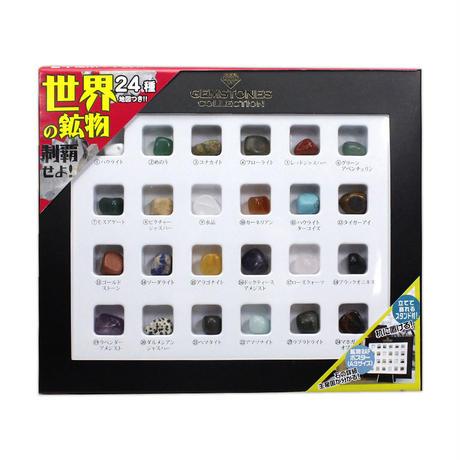 【触れる図鑑】世界の石コレクション∫ZH-STO-0101∫2