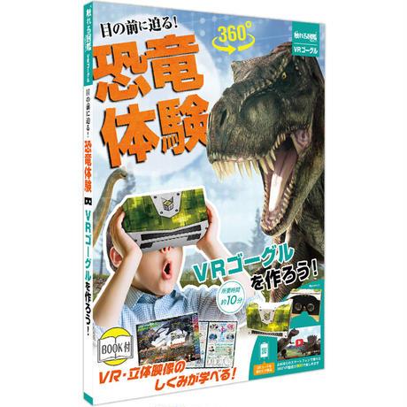 【触れる図鑑】VRゴーグル恐竜体験∫ZH-ZUK-1401∫2