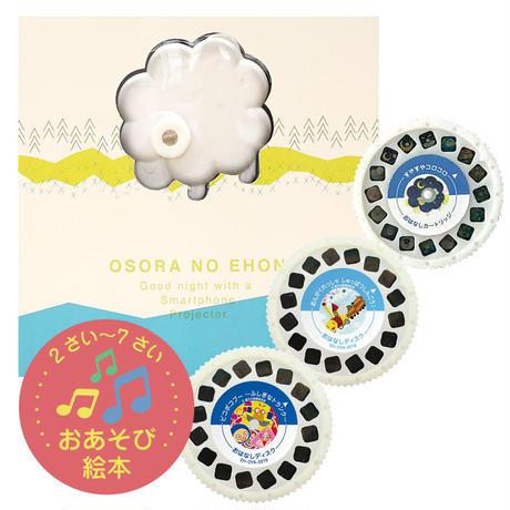 おそらの絵本 コレクションBOX(本体付) おあそび絵本 おはなしディスク3枚セット【2~7才】∫EH-OYA-0408∫2