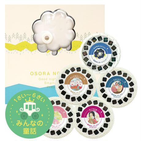 おそらの絵本 コレクションBOX(本体付) みんなの童話vol.2 おはなしディスク5枚セット【1~6才】∫EH-OYA-0407∫2