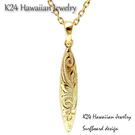 【お取り寄せ】【ハワイアンジュエリー / HawaiianJewelry】K24 純金 コーティング 24KGP サーフボード ペンダント/ネックレス プルメリア (gps8723all24k)