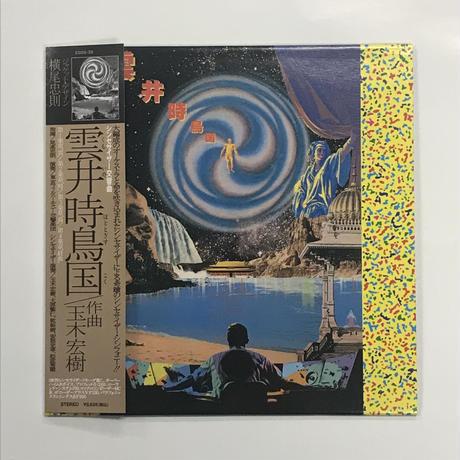 """V.A. - Synthesizer Symphony """"Kumoino Hototogisu Koku"""""""