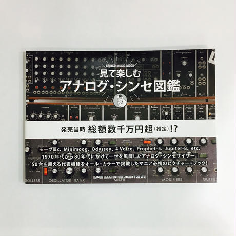 "Mite Tanoshimu ""Analog Synth"" picture book <SHINKO MUSIC MOOK>"