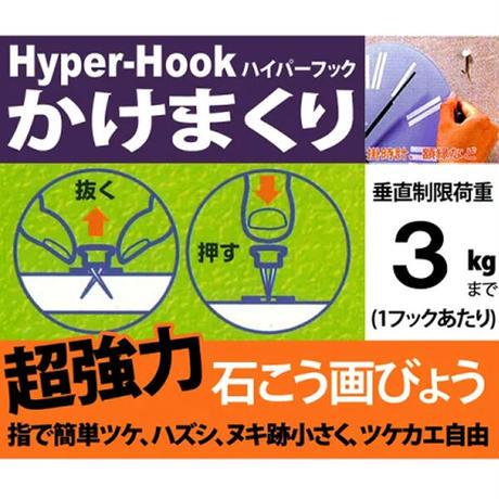 石膏ボード用 穴目立たない 壁掛け メタルフック ピン かけまくり 強力 3kgまで