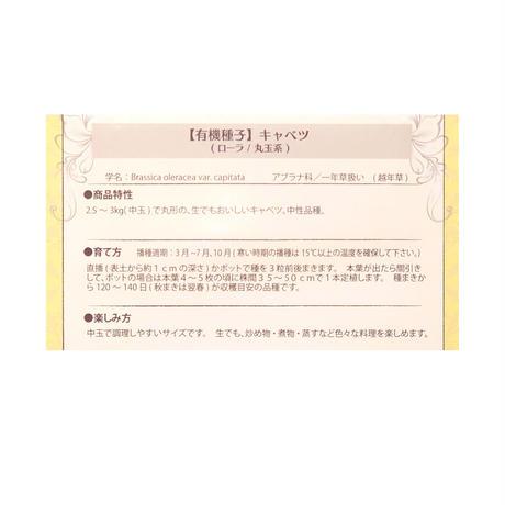 【有機種子】キャベツ(ローラ丸玉系) 約100粒 ※レターパックライト発送可能