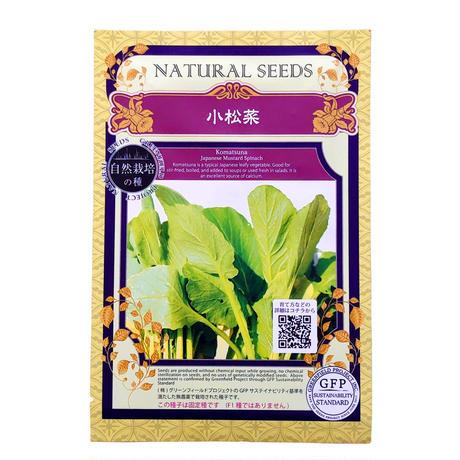 【自然栽培の種】小松菜 2g(約700粒) ※レターパックライト発送可能