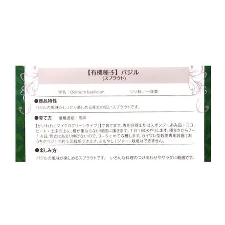 【有機種子(スプラウト)】バジル 8g ※レターパックライト発送可能