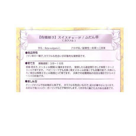 【有機種子】スイスチャード(ふだん草) 1.3g(約70粒) ※レターパックライト発送可能