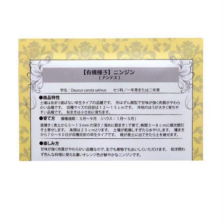 【有機種子】ニンジン(ナンテス) 1.7g(約1,200粒) ※レターパックライト発送可能