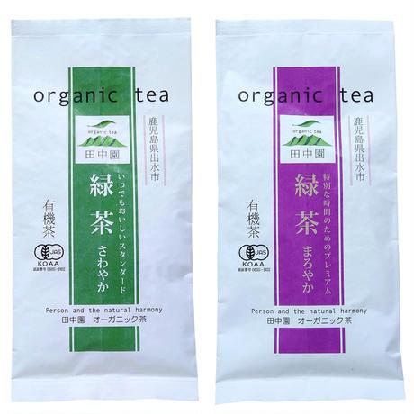 【田中園】オーガニック緑茶セット(さわやか・まろやか) 各100g ※レターパックライト発送可能