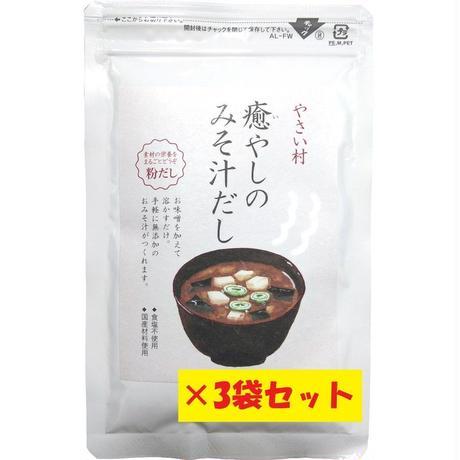 【やさい村】癒やしのみそ汁だし(粉末和風だし) 無塩 60g×3袋  ※送料無料(レターパックライト)