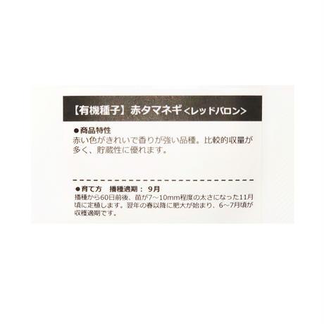 【有機種子】タマネギ(赤タマネギ/レッドバロン)  1g(約300粒) ※レターパックライト発送可能
