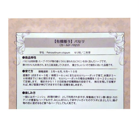 【有機種子】パセリ(カールドパセリ) 0.6g(約440粒) ※レターパックライト発送可能