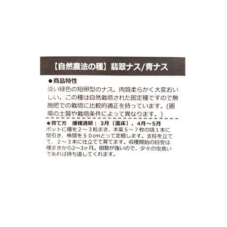 【自然栽培の種】翡翠(ひすい)ナス/青ナス 80粒 ※レターパックライト発送可能