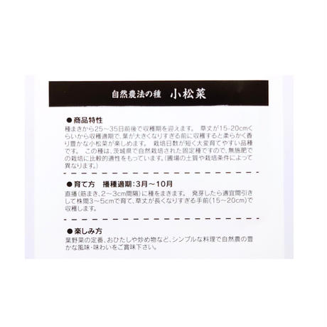 【自然農法の種】小松菜 2g(約700粒) ※レターパックライト発送可能