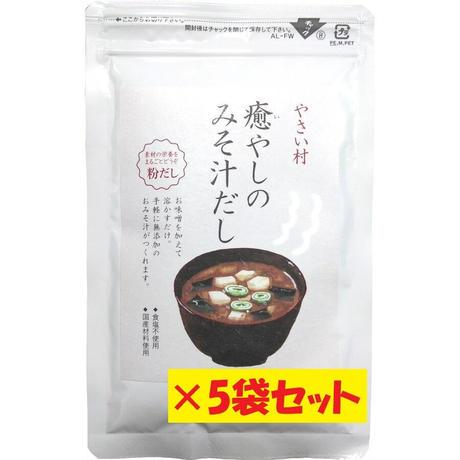 【やさい村】癒やしのみそ汁だし(粉末和風だし) 無塩 60g×5袋  ※送料無料(レターパックライト)