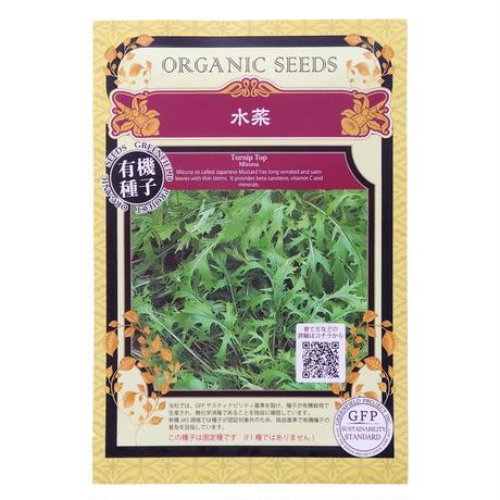 【有機種子】水菜 1.4g(約700~1200粒) ※レターパックライト発送可能