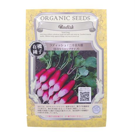 【有機種子】ラディッシュ(二十日大根) 0.7g(約120粒) ※レターパックライト発送可能