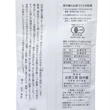【田中園】オーガニック緑茶(さわやか) 100g ※レターパックライト発送可能