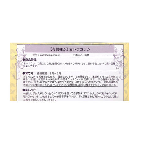 【有機種子】赤トウガラシ 0.1g ※レターパックライト発送可能