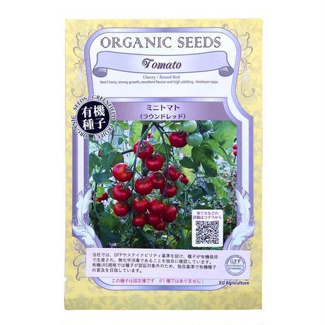 【有機種子】ミニトマト(ラウンドレッド) 0.12g(約80粒) ※レターパックライト発送可能