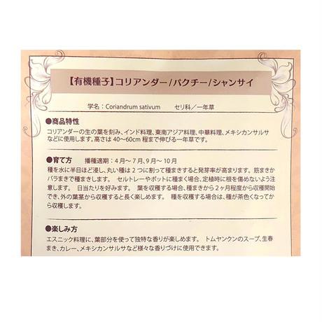 【有機種子】コリアンダー/パクチー/シャンサイ 4g(約350粒) ※レターパックライト発送可能