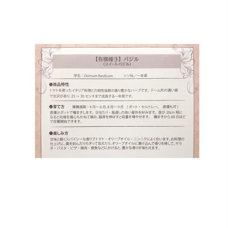 【有機種子】バジル(スイートバジル) 0.6g(約330粒) ※レターパックライト発送可能