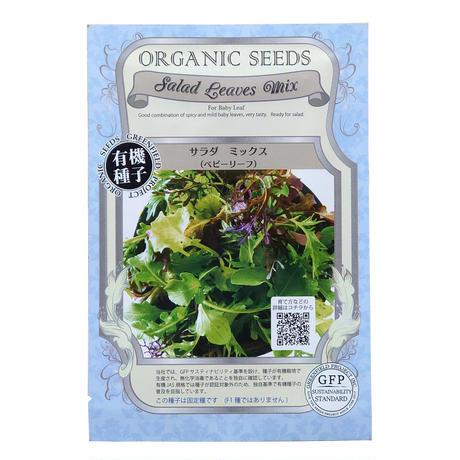 【有機種子】サラダミックス(ベビーリーフ) 3.3g(約800粒) ※レターパックライト発送可能