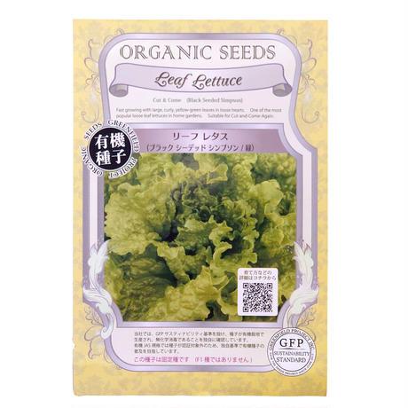 【有機種子】リーフレタス(ブラック シーデッド シンプソン/緑) 0.7g(約800粒) ※レターパックライト発送可能