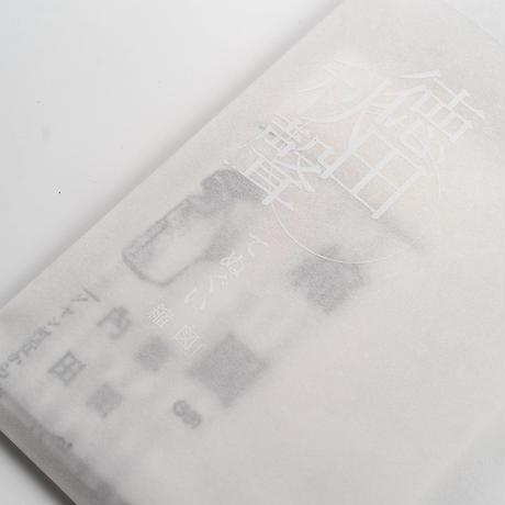 てぬぐい 徳田秋聲『縮図』 紅藤色