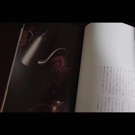 書籍『珈琲の表現』