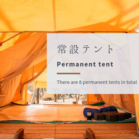 【宿泊チケット】組み立て不要の常設テント(6人用)