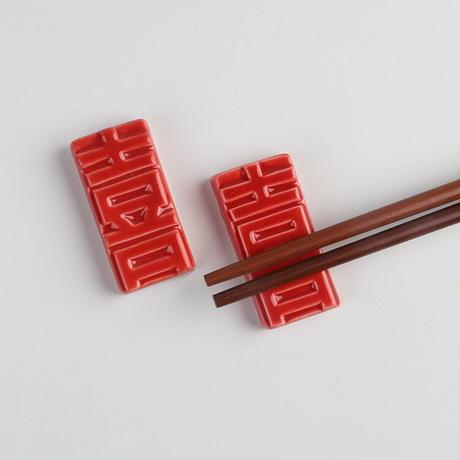 喜喜箸置き PS004