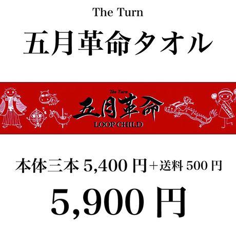 The Turn『五月革命』マフラータオル【3本】