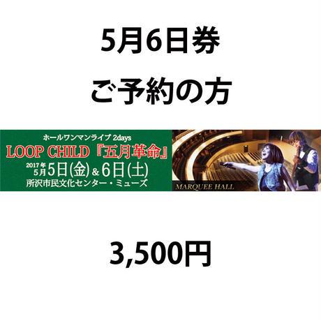 五月革命チケット(5月6日)3,500円【ご予約済みの方】
