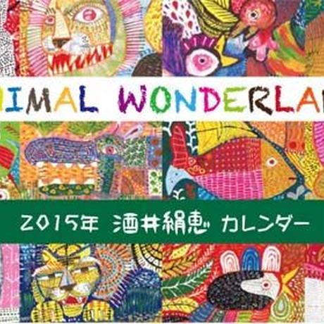 2015年 酒井絹恵 卓上カレンダー 「アニマルワンダーランド」